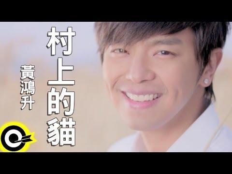 黃鴻升 Alien Huang【村上的貓 I'm your cat】Official Music Video HD (三立週五華劇「就是要你愛上我」插曲)