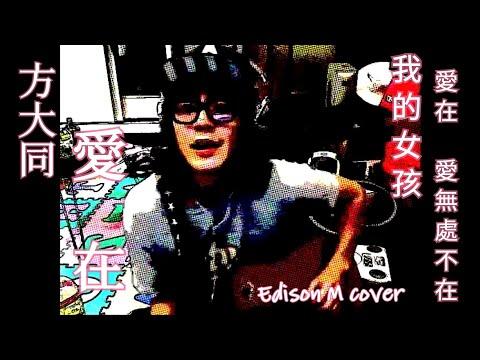 方大同-愛在 Edison M cover