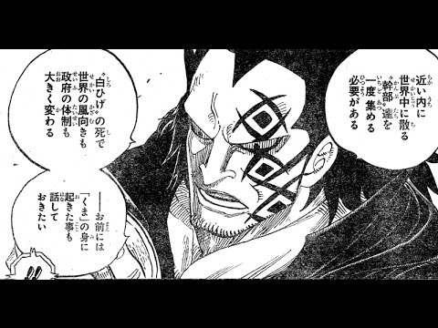 ワンピース 革命軍の秘密 超おもしろい言葉遊び 尾田栄一郎は最高の子供心の持ち主