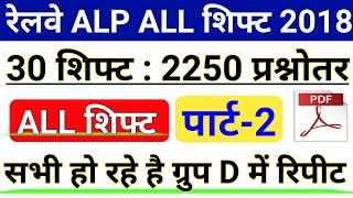 Railway ALP ALL 30 SHIFT 2250 Questions Part-2    RRB ALP ALL SHIFT Paper PDF    Top Trending GK