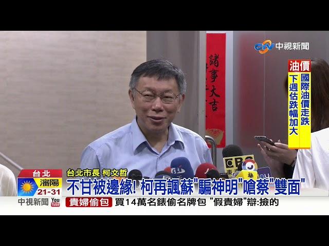 """柯當""""吵架王""""沒用! 最新民調韓36.4%狠甩白綠"""
