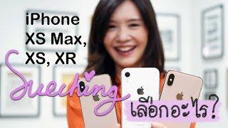 ซู่ชิงเลือกอะไร ระหว่าง iPhone XS Max, XS และ XR