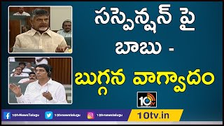 Chandrababu Vs Buggana over suspension of TDP MLAs in Asse..