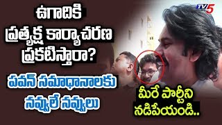 Pawan Kalyan gives very funny answers to reporter..