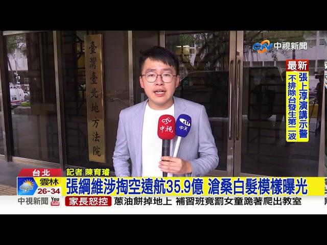 張綱維涉掏空遠航35.9億 下午召開移審庭