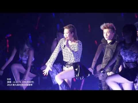 920 - A-Lin feat.小宇 (宋念宇) @ 2014第九屆KKBOX風雲榜