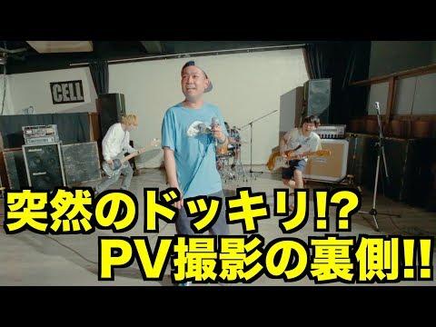 【ガチドッキリ!】PV撮影の裏側!AT-TV 2017~その①~