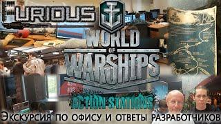 Ответы разработчиков WoWs и экскурсия по офису Lesta Studio