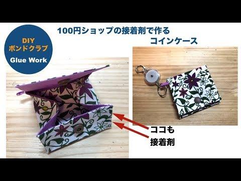 DIY  ボンドで作るコインケース Glue Coinpurse tutorial 工作
