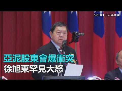 亞泥股東會爆衝突 徐旭東罕見大怒|三立新聞網SETN.com