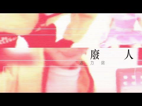 Danny 温力銘【废人】Useless 官方MV