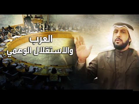 أ.د. حاكم المطيري: الثورة العربية كشفت أن العرب لم يتحرروا من الاستعمار!