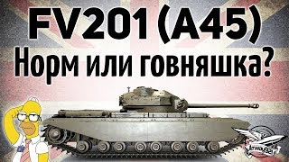 FV201 (A45) - На что он сгодится сегодня?