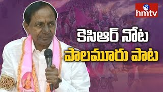 KCR written Song on Palamur District..