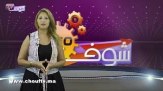 النشرة الاقتصادية : 08 يوليوز 2017   |   إيكو بالعربية