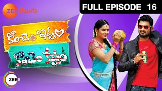 telugu-serials-video-27805-Konchem Istam Konchem Telugu Serial Episode : 16, Telecasted on  :21/04/2014