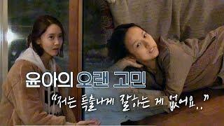 """효리x윤아의 오랜 고민… """"특출나게 잘하는 게 없어요"""" 효리네 민박2 3회"""