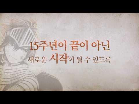 [라그나로크 제로] G-STAR 2017 제로 라이브 특별 영상