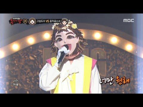 [2round] Dongmakgol girl - I Can't  ,동막골 소녀 - 못해, 복면가왕 20180729