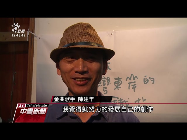 文化部、台東縣合開音樂新秀訓練班