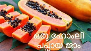 pappaya jam  malayalam recipies  pappaya jam 3 ingredients only   പപ്പായ ജാം    Home made pappayajam