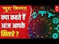 Dr Larra Shah shares todays horoscope via Tarot card reading | Khush Kismat