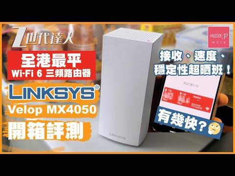 全港最平 Wi-Fi 6 三頻路由器 Linksys Velop mx4050 開箱評測!