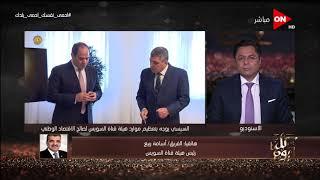 كل يوم - رئيس هيئة قناة السويس: لاسقف لطموحاتي وأسعى ...