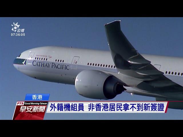 港府拒發工作簽證 國泰航空外籍機組員被迫離職