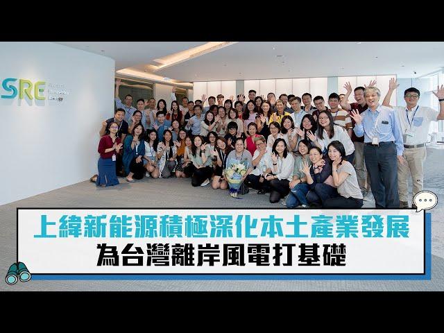 【有影】上緯新能源培育在地人才與技術 穩紮穩打發展離岸風電台灣經驗