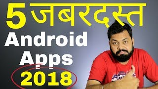 ये जबरदस्त 5 Android Apps जरूर Download कीजिये   Best Apps of 2018