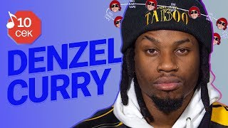Узнать за 10 секунд | DENZEL CURRY угадывает треки Big Baby Tape, XXXTentacion и еще 18 хитов