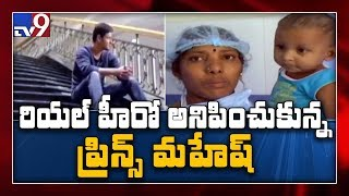 Superstar with Golden Heart! : Mahesh Babu's help for hear..
