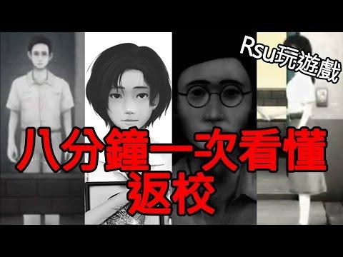 【Rsu玩遊戲】 《返校 Detention》在紅什麼? 那我就帶你看一遍吧 【前段驚嚇】