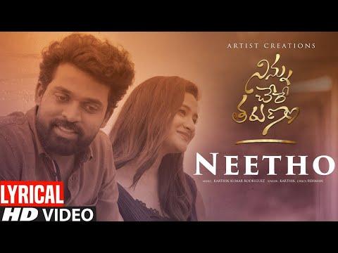 Watch: Neetho lyrical video song from Ninnu Chere Tarunam