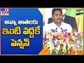 అవ్వా తాతలకు ఇంటి వద్దకే పెన్షన్ -TV9