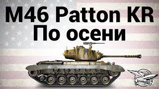 M46 Patton KR - По осени