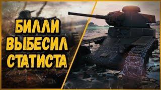 БИЛЛИ ВЫБЕСИЛ СТАТИСТА | World of Tanks