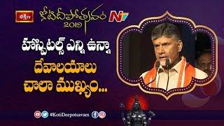 Chandrababu Naidu Speech @ Koti Deepotsavam..