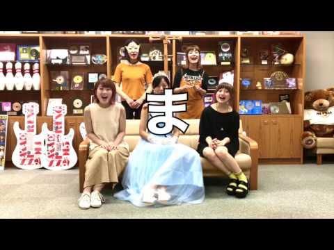 ポタリ「真夏の王女たち」までの...特別企画2017