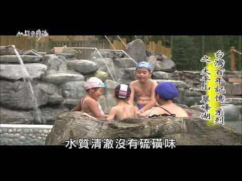 【MIT台灣誌 #430】 台灣百年記憶~太平山 翠峰湖_1080p