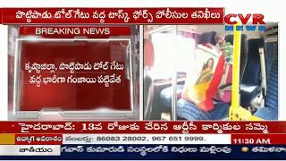 Heavy Marijuana Possession at Pottipadu Toll Gate | Krishna District | CVR News