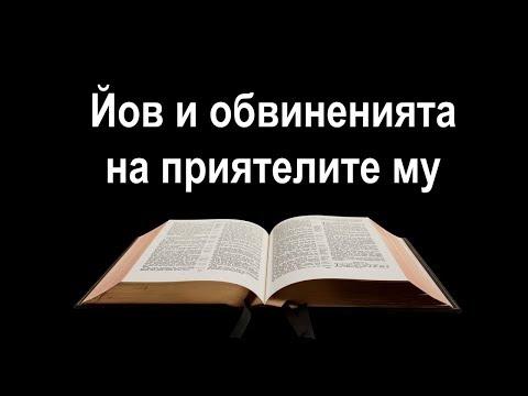Защо се случват лоши неща на праведни хора? Книгата Йов, част 1