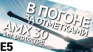 В погоне за отметками на AMX 30 1er prototype. Выпуск 5