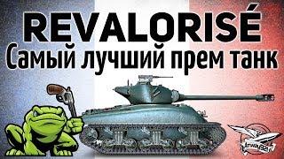 M4A1 Revalorisé - Самый лучший прем танк - Отвечая на ваш вопрос )