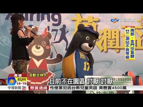 超萌熊讚來路跑 南科管理局幫相親│中視新聞 20171029