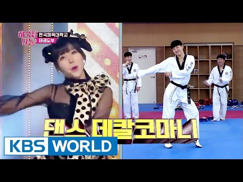 Orange Caramel group of Taekwondo! ctrl c+v Catallena dance [Guesthouse Daughters / 2017.05.16]