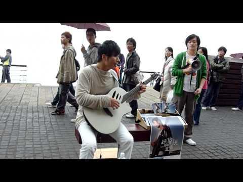 20100206陳偉聯_分手的情書+永遠的朋友(上)@淡水老街
