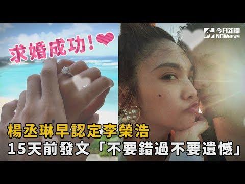 楊丞琳早認定李榮浩 15天前發文「不要錯過不要遺憾」