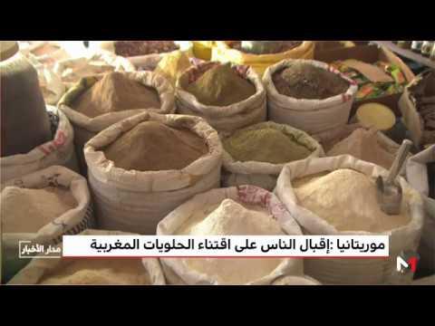 إقبال الموريتانيين على اقتناء الحلويات المغربية في رمضان
